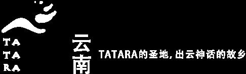 云南 TATARA的圣地 出云神话的故乡